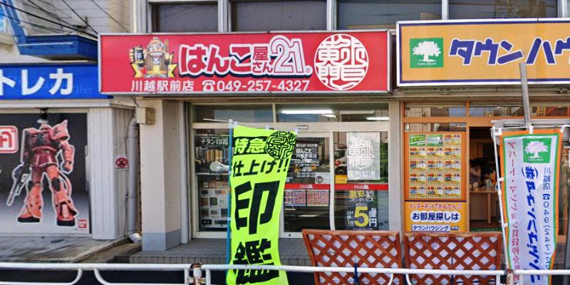 はんこ屋さん21 川越駅前店