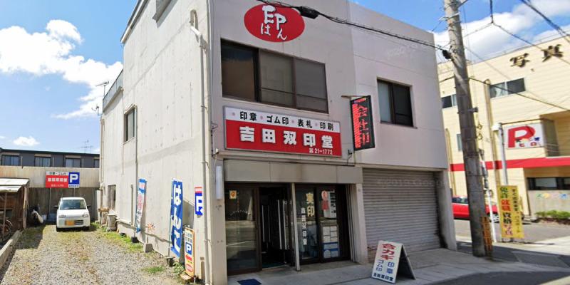 吉田双印堂