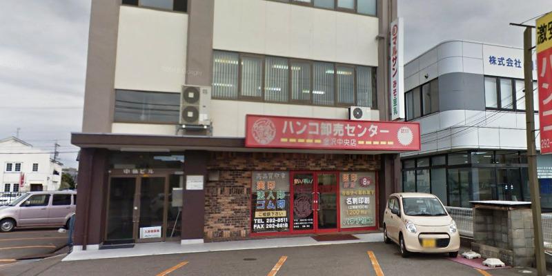 ハンコ卸売センター 金沢中央店