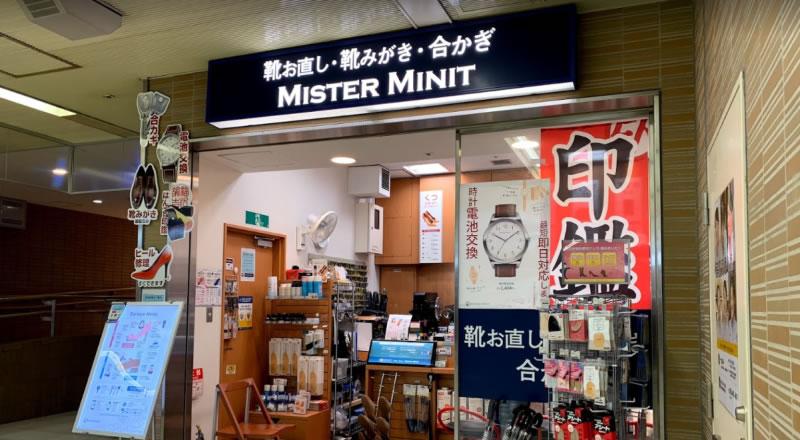 ミスターミニット地下鉄博多駅