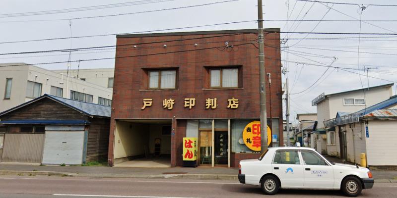 戸崎印判 亀田店