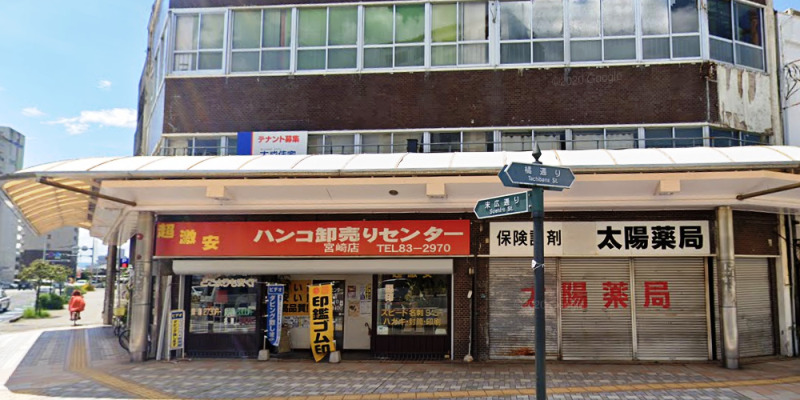 ハンコ卸売センター 宮崎店