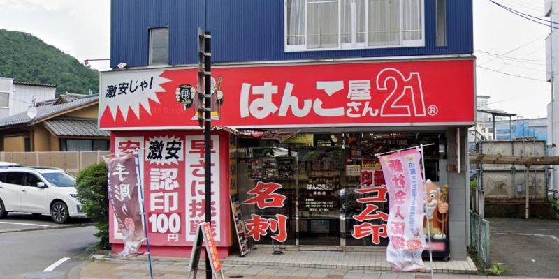 はんこ屋さん21 福島店