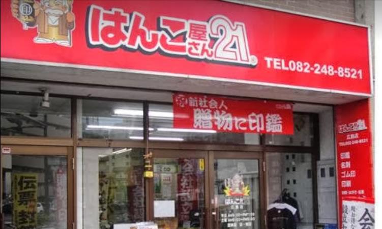 はんこ屋さん21広島店