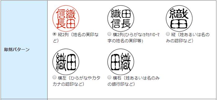 印鑑の匠ドットコムの印影プレビュー画面