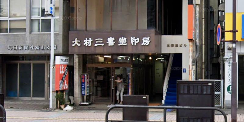 大村三書堂印房 富山店