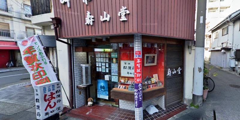 はんの店 寿山堂