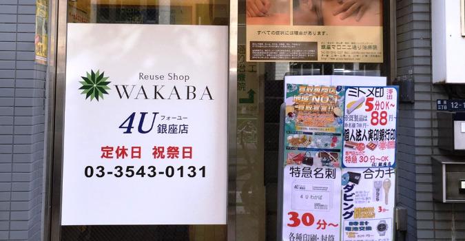 4U(フォー・ユー)銀座店