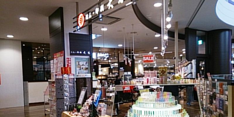 はん・印刷 大谷 イオンモール春日部店
