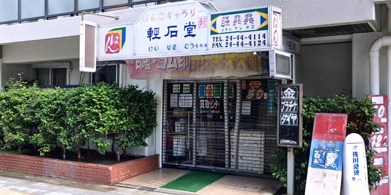 輕石堂厚木店