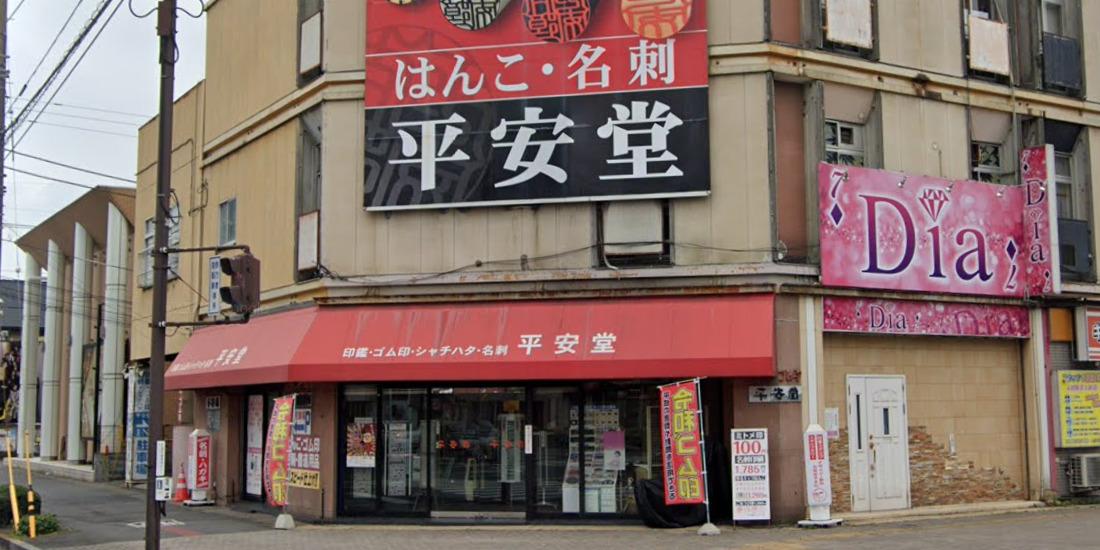 印鑑・はんこの平安堂 太田市南一番街通り