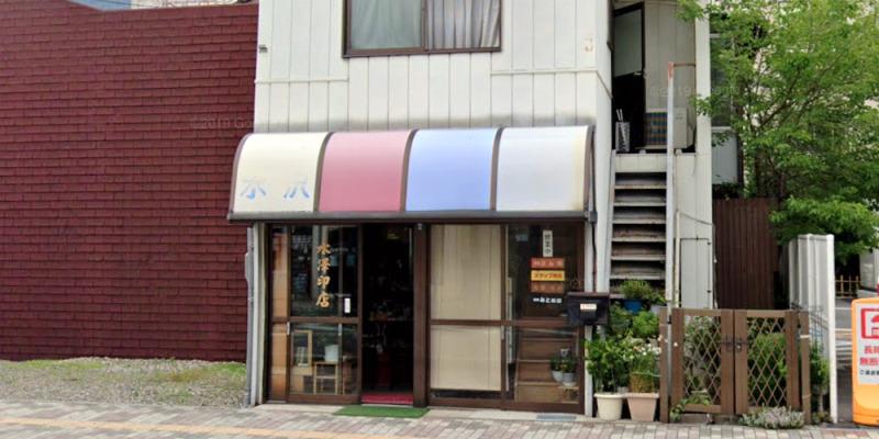 水沢印店本店
