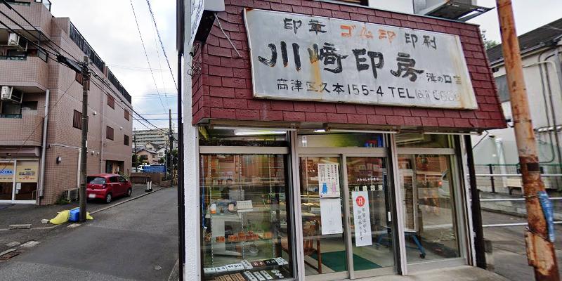 川崎印房 溝口店