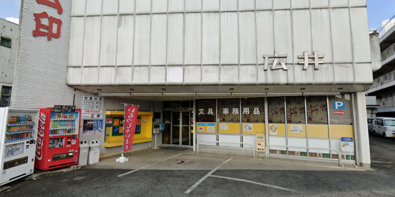 株式会社広井