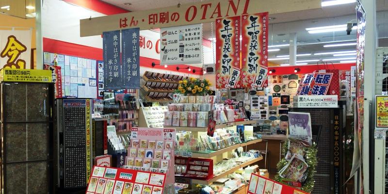 はん・印刷の大谷オリンピック東戸塚店