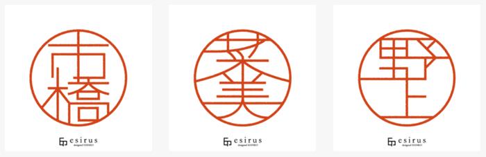 エシルスの変わった字体の例
