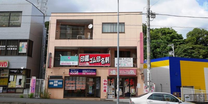 美晶堂戸塚店