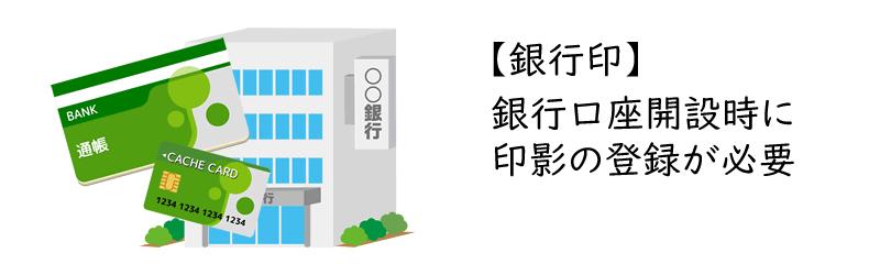 銀行印の説明