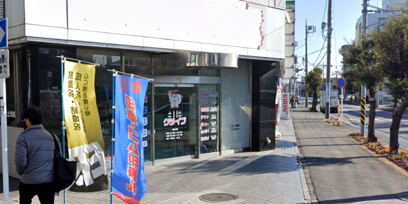 ハンコ卸売センター厚木店(有)クライブ