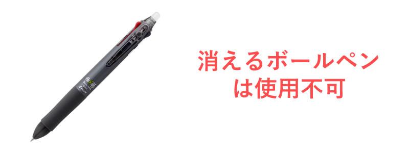 消えるボールペン使用不可