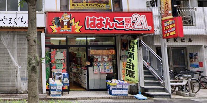 はんこ屋さん21鶴見東口駅前通り店