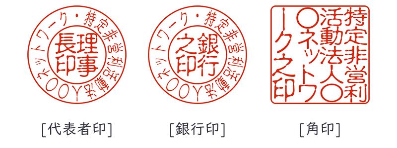 NPO印鑑の印影の例