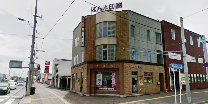 有限会社誠文堂