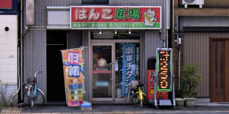 はんこ広場 名古屋西店