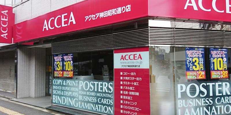 アクセア神田昭和通り店