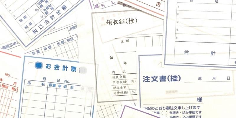 角印使用書類の例