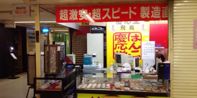 慶応堂 新橋店