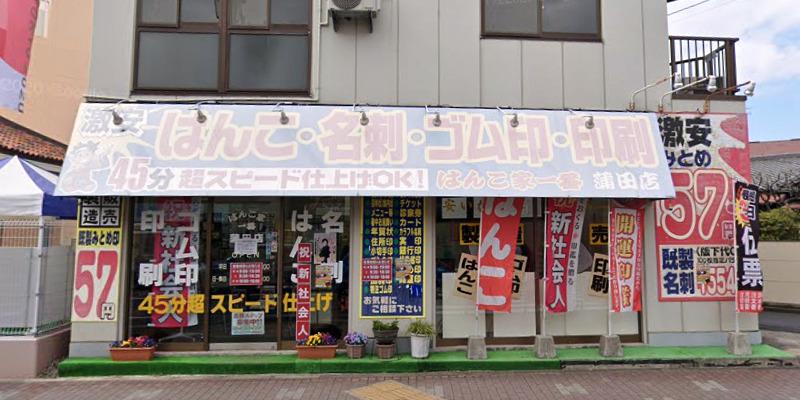 はんこ家一番 蒲田店
