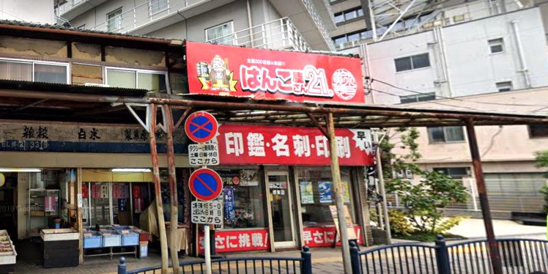 はんこ屋さん21堺東店