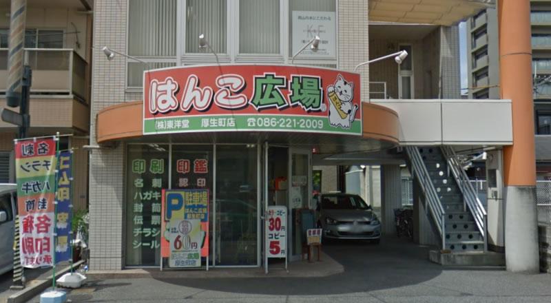 はんこ広場厚生町店