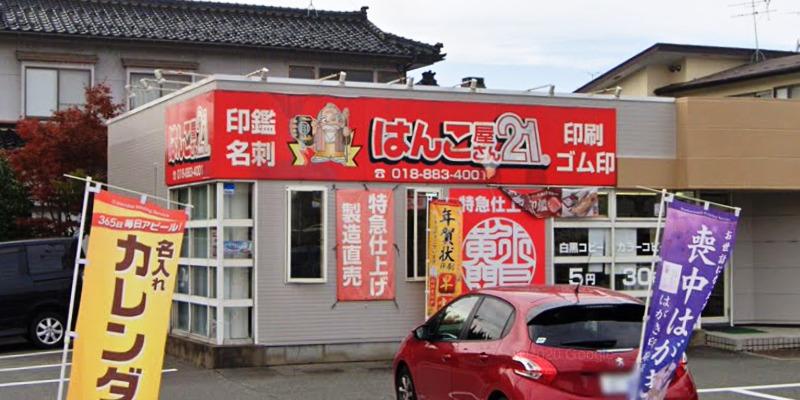 はんこ屋さん21 秋田けやき通り店