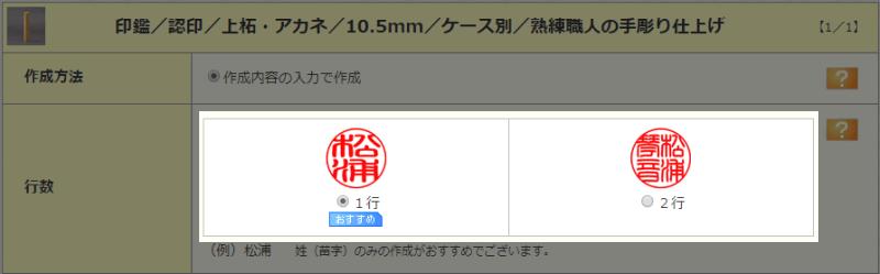 購入手順step02