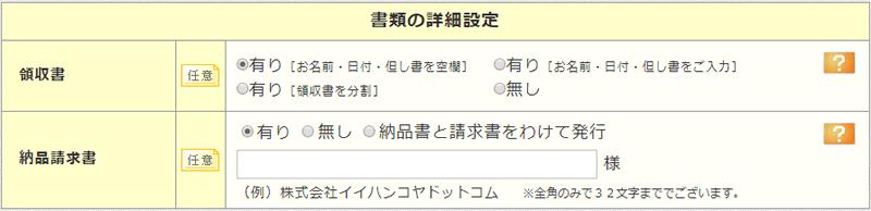 購入手順step11